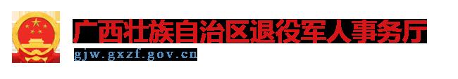 广西壮族自治区退役军人事务厅网站